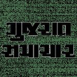 Logo of Gujarat Samachar